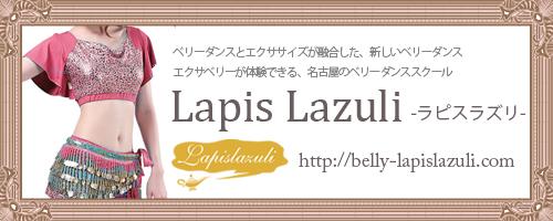 ベリーダンス 名古屋 ベリーダンスとエクササイズの融合した新ジャンルダンス エクサベリー Lapislazuli ラピスラズリ