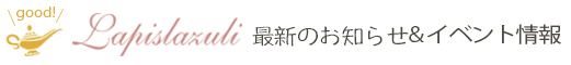 ベリーダンス 名古屋 ベリーダンス Lapislazuli ラピスラズリ最新お知らせとイベント情報